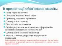 В презентації обов'язково вкажіть: Назву групи та авторів Обов'язки кожного ч...