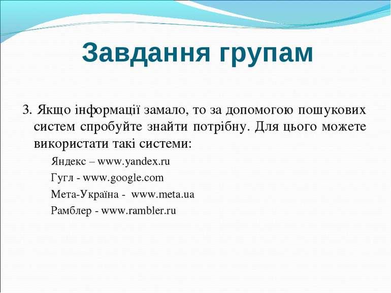 Завдання групам 3. Якщо інформації замало, то за допомогою пошукових систем с...