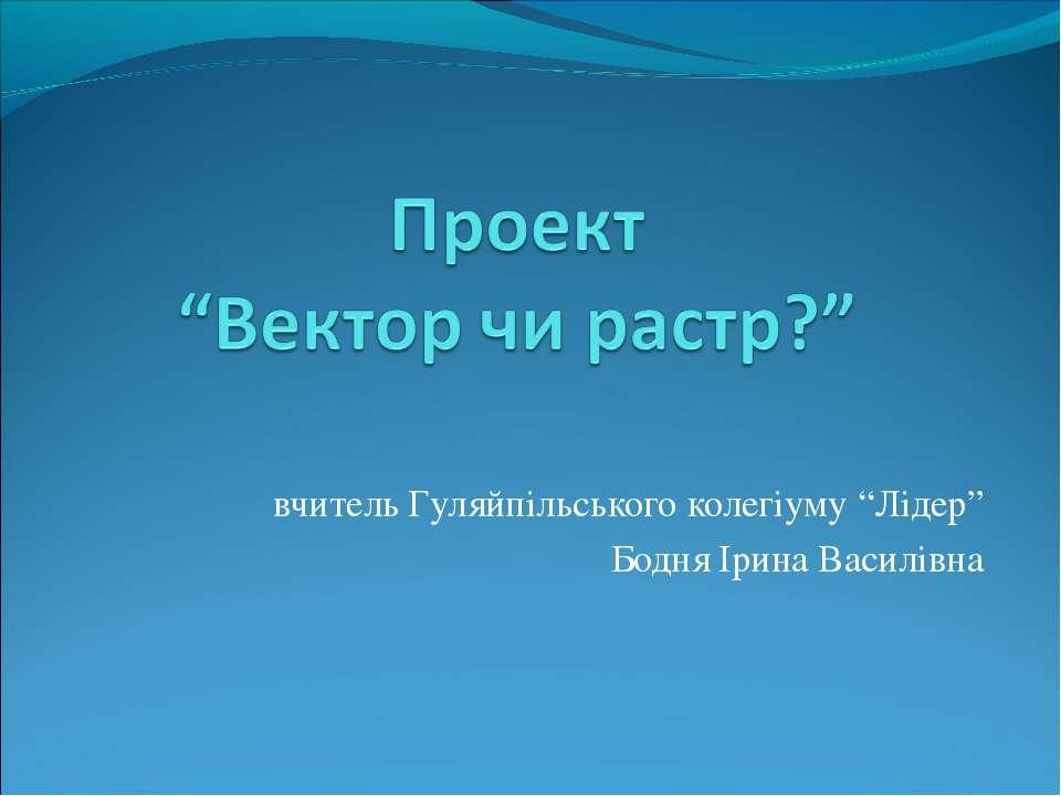 """вчитель Гуляйпільського колегіуму """"Лідер"""" Бодня Ірина Василівна"""