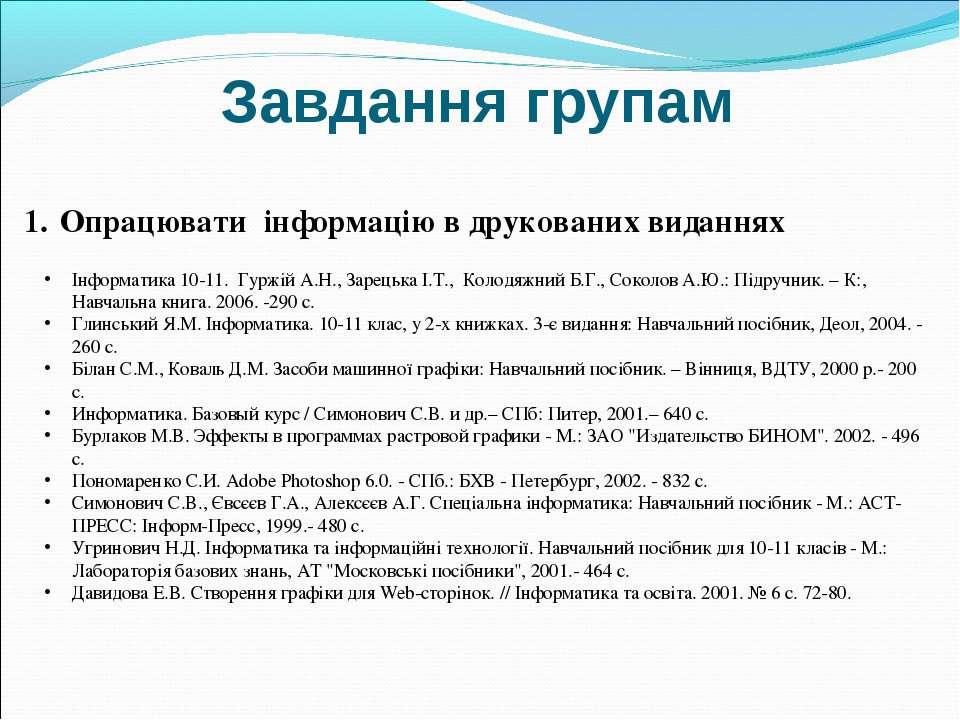 Завдання групам Опрацювати інформацію в друкованих виданнях Інформатика 10-11...