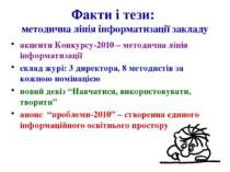 акценти Конкурсу-2010 – методична лінія інформатизації акценти Конкурсу-2010 ...