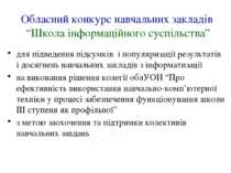 """Обласний конкурс навчальних закладів """"Школа інформаційного суспільства"""" для п..."""