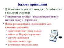 Базові принципи Добровільність участі в конкурсі, без обмежень в кількості уч...