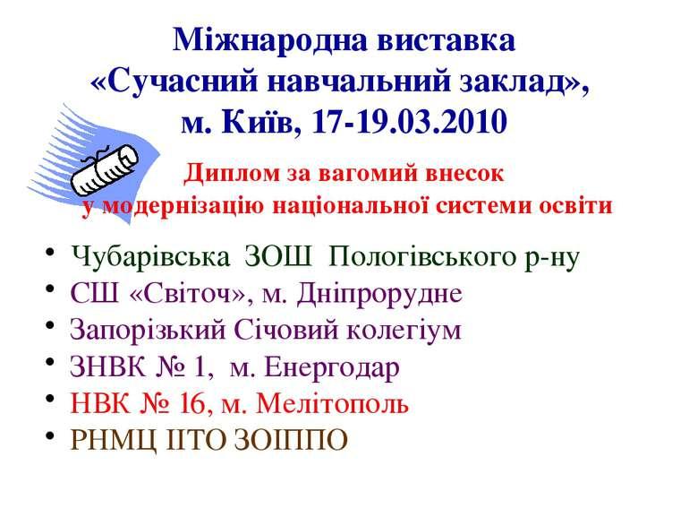 Міжнародна виставка «Сучасний навчальний заклад», м. Київ, 17-19.03.2010 Чуба...