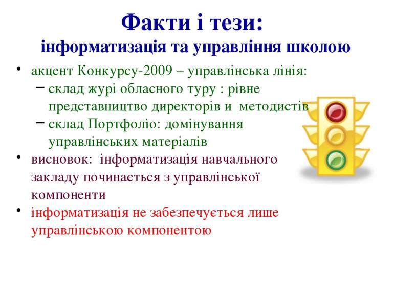 Факти і тези: інформатизація та управління школою акцент Конкурсу-2009 – упра...