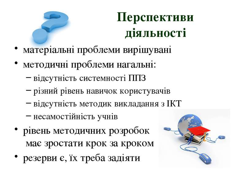 Перспективи діяльності матеріальні проблеми вирішувані методичні проблеми наг...