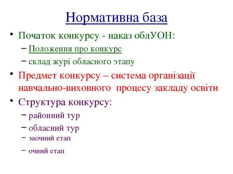 Нормативна база Початок конкурсу - наказ облУОН: Положення про конкурс склад ...