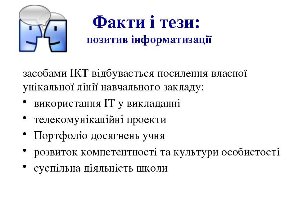 Факти і тези: позитив інформатизації засобами ІКТ відбувається посилення влас...