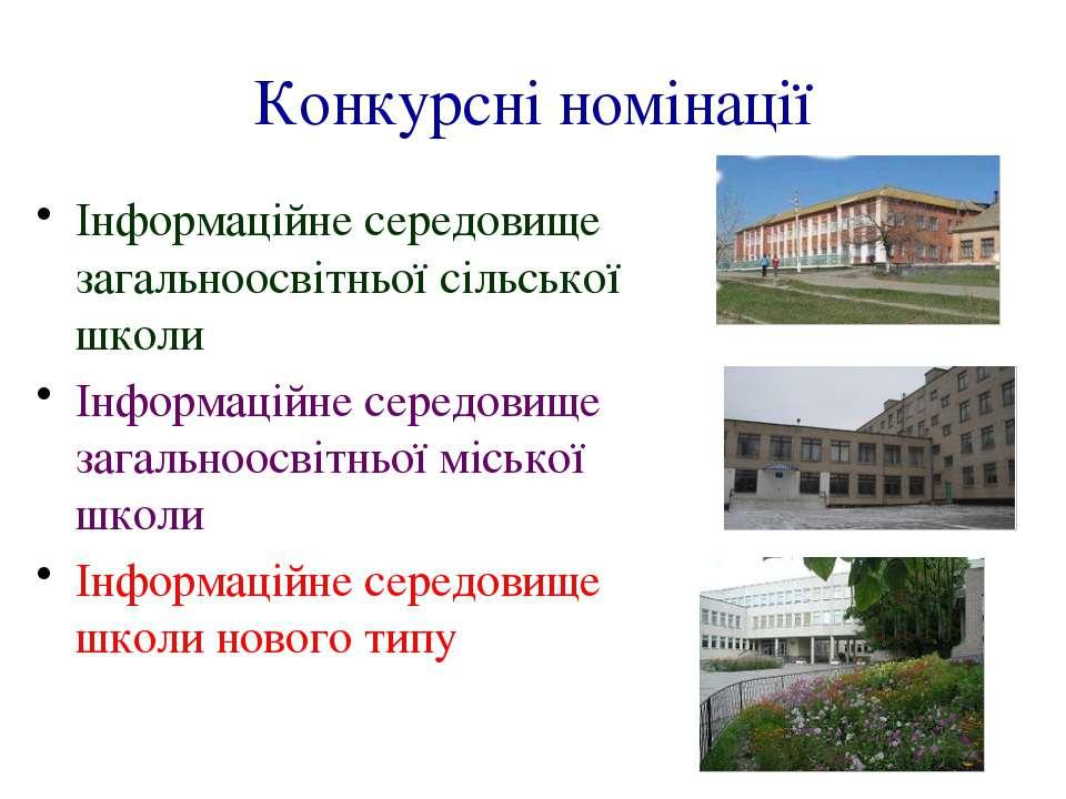Конкурсні номінації Інформаційне середовище загальноосвітньої сільської школи...
