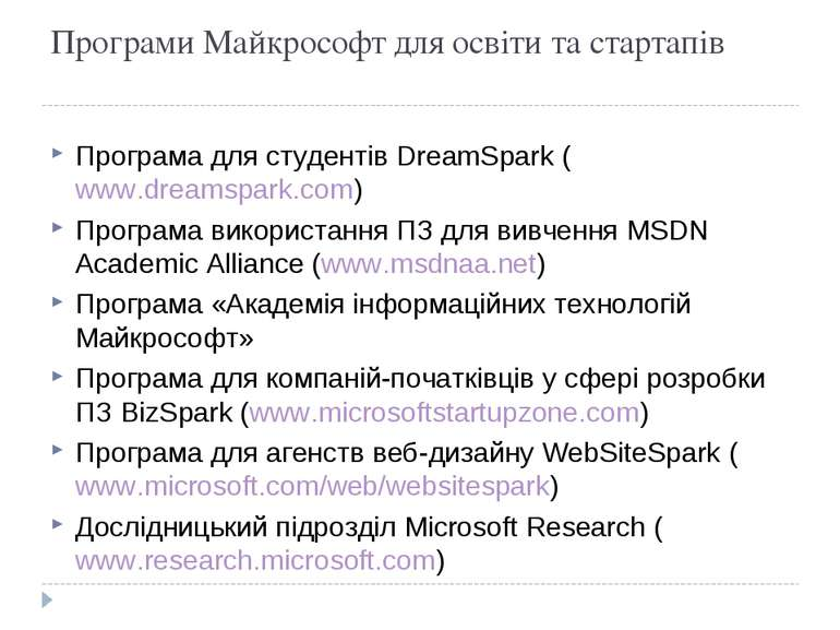 Програми Майкрософт для освіти та стартапів Програма для студентів DreamSpark...