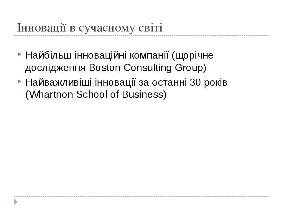 Інновації в сучасному світі Найбільш інноваційні компанії (щорічне дослідженн...