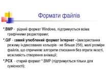Формати файлів *.BMP - рідний формат Windows, підтримується всіма графічними ...