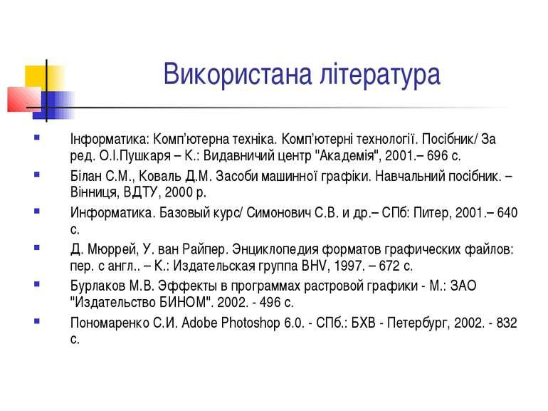 Використана література Інформатика: Комп'ютерна техніка. Комп'ютерні технолог...