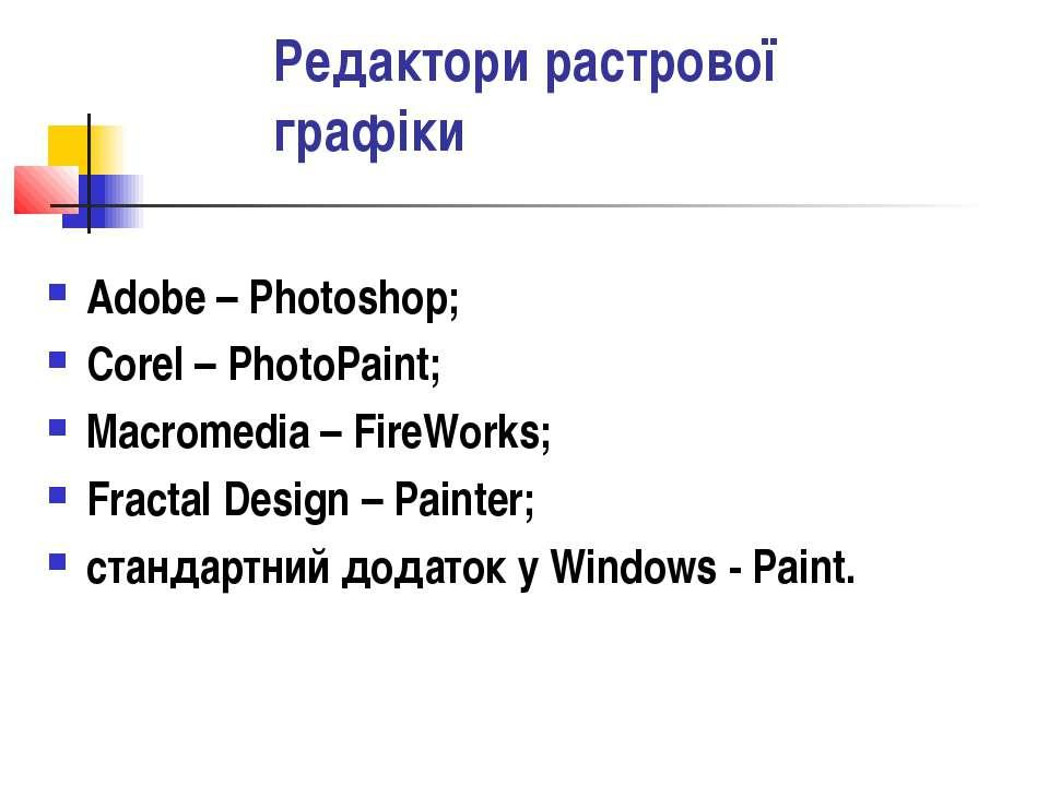 Редактори растрової графіки Adobe – Photoshop; Corel – PhotoPaint; Macromedia...