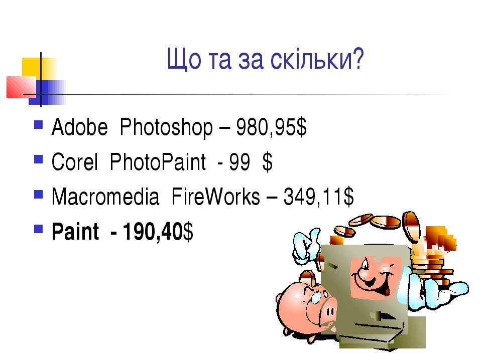 Що та за скільки? Adobe Photoshop – 980,95$ Corel PhotoPaint - 99  $ Macromed...