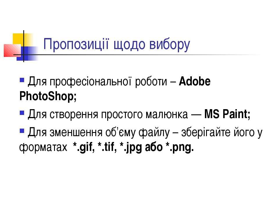 Пропозиції щодо вибору Для професіональної роботи – Adobe PhotoShop; Для ство...