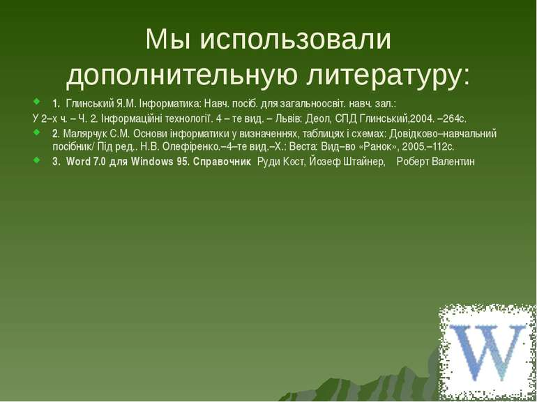 Мы использовали дополнительную литературу: 1. Глинський Я.М. Інформатика: Нав...