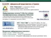 Информационная система T-Libra для создания многофункциональных электронных б...
