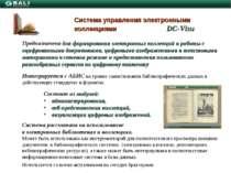 Система рассчитана на использование в электронных библиотеках и коллекциях. М...