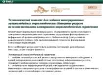 INFIRMATIO-2010 4-8.10.2011 Технологический комплекс для создания интегрирова...