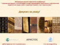 """Міжнародна науково-практична конференція """" Науково-методичні та організаційні..."""