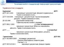 Національні ДСТУ ДСТУ 4419: 2005 Інформація і документація. Документи аудіові...