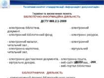 - електронна бібліотека, - електронний документ, електронний бібліотечний фон...