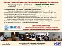 г. Королев, Московская область, 19-20 апреля 2011 года Международная научно –...