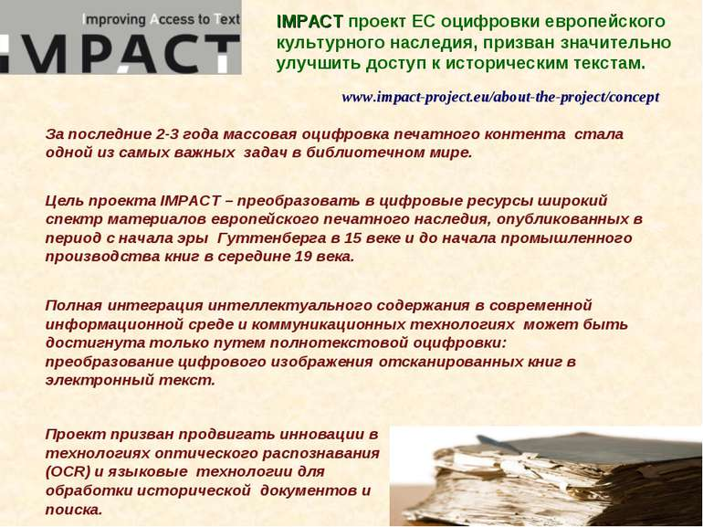 www.impact-project.eu/about-the-project/concept IMPACT проект ЕС оцифровки ев...
