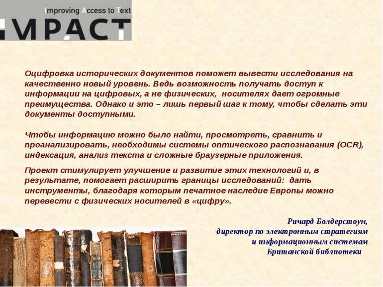 Оцифровка исторических документов поможет вывести исследования на качественно...
