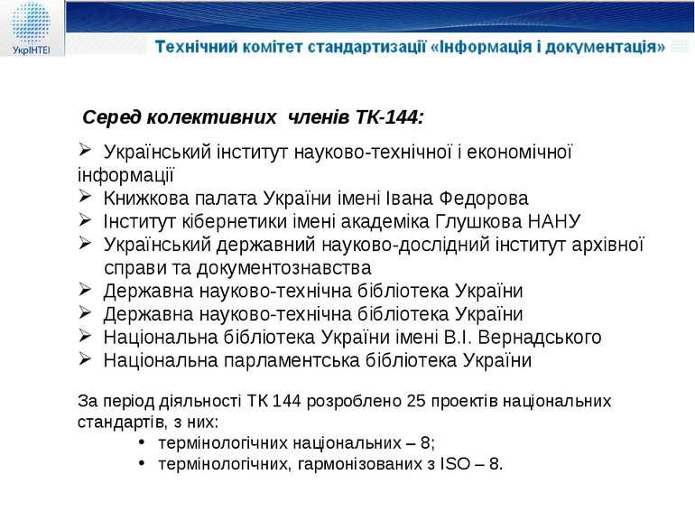 Серед колективних членів ТК-144: Український інститут науково-технічної і ек...
