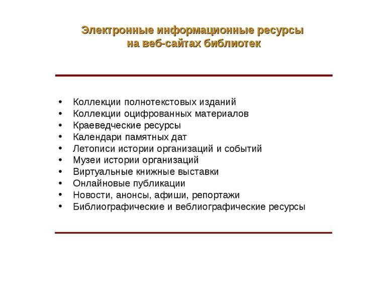 Электронные информационные ресурсы на веб-сайтах библиотек Коллекции полнотек...