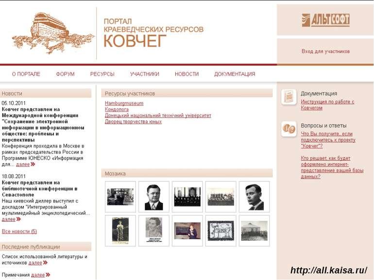 http://all.kaisa.ru/
