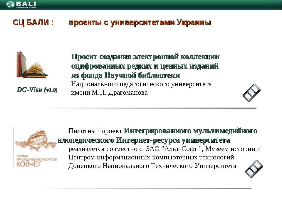 Пилотный проект Интегрированного мультимедийного энциклопедического Интернет-...