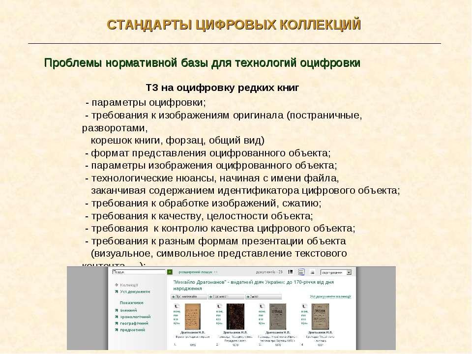 ТЗ на оцифровку редких книг - параметры оцифровки; - требования к изображения...