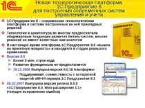 Новая технологическая платформа 1С:Предприятие 8 для построения современных с...