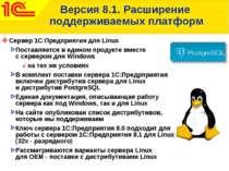 Версия 8.1. Расширение поддерживаемых платформ Сервер 1С:Предприятия для Linu...