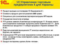 1С:Управление торговым предприятием 8 для Украины Продукт выпущен на платформ...