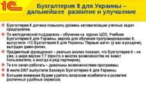 Бухгалтерия 8 для Украины – дальнейшее развитие и улучшение Бухгалтерия 8 дол...