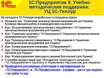 1С:Предприятие 8. Учебно- методическая поддержка: УЦ 1С-Теллур На сегодня в 1...