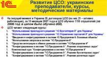 Развитие ЦСО: украинские преподаватели, курсы, методические материалы На теку...