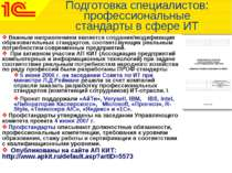 Подготовка специалистов: профессиональные стандарты в сфере ИТ Важным направл...
