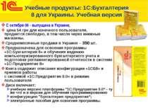 Учебные продукты: 1С:Бухгалтерия 8 для Украины. Учебная версия С октября 06 -...