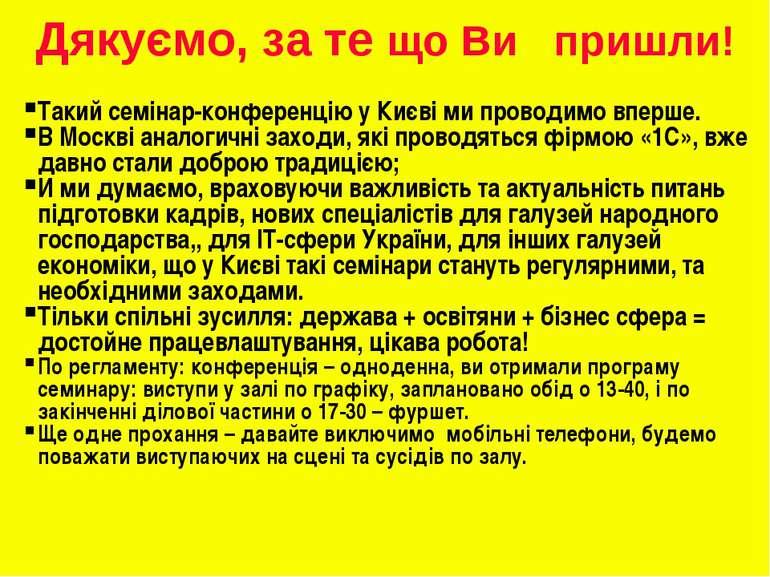 Такий семінар-конференцію у Києві ми проводимо вперше. В Москві аналогичні за...