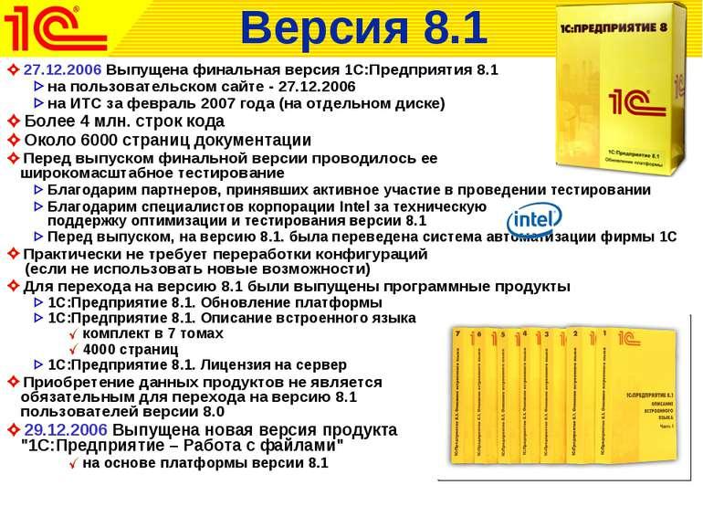 Версия 8.1 27.12.2006 Выпущена финальная версия 1С:Предприятия 8.1 на пользов...