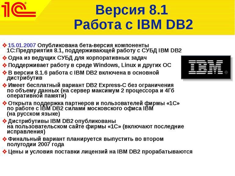 Версия 8.1 Работа с IBM DB2 15.01.2007 Опубликована бета-версия компоненты 1С...