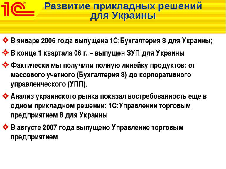 Развитие прикладных решений для Украины В январе 2006 года выпущена 1С:Бухгал...