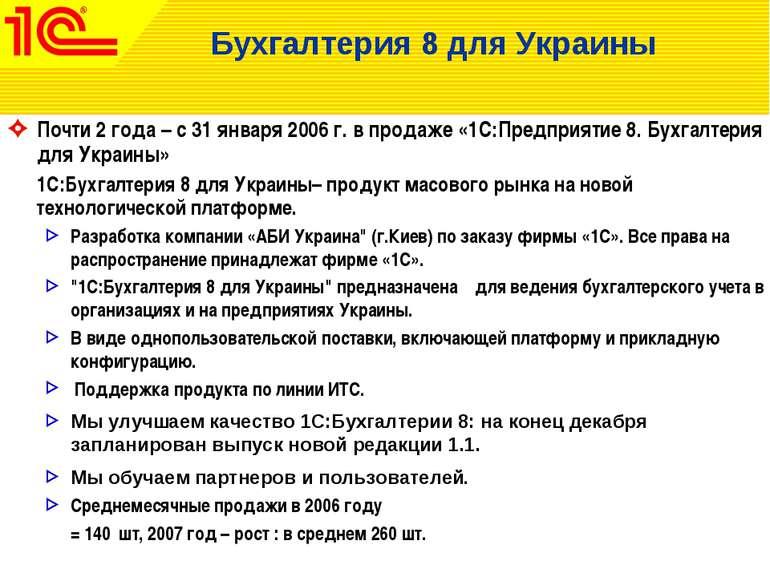 Бухгалтерия 8 для Украины Почти 2 года – с 31 января 2006 г. в продаже «1С:Пр...