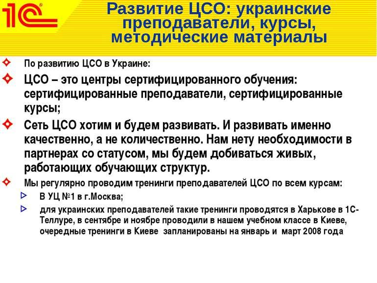 Развитие ЦСО: украинские преподаватели, курсы, методические материалы По разв...