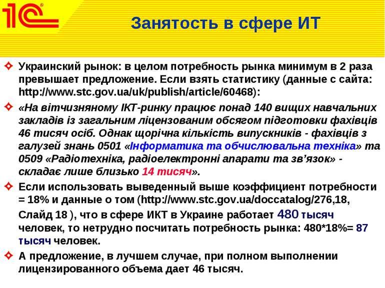 Украинский рынок: в целом потребность рынка минимум в 2 раза превышает предло...